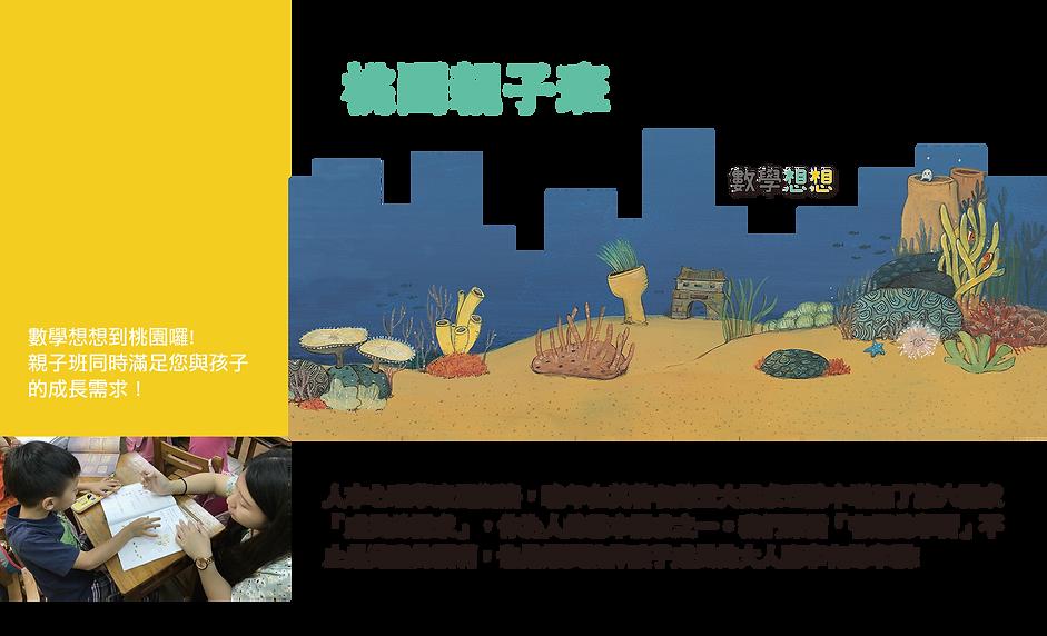 2018秋桃園親子班_消息頁.png