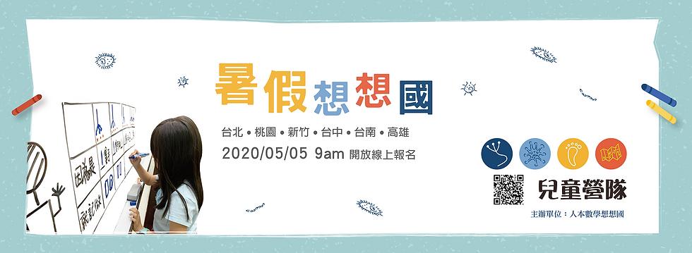 2020暑假想想國_WIX表頭.png