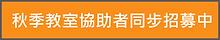 秋教協招募中.png