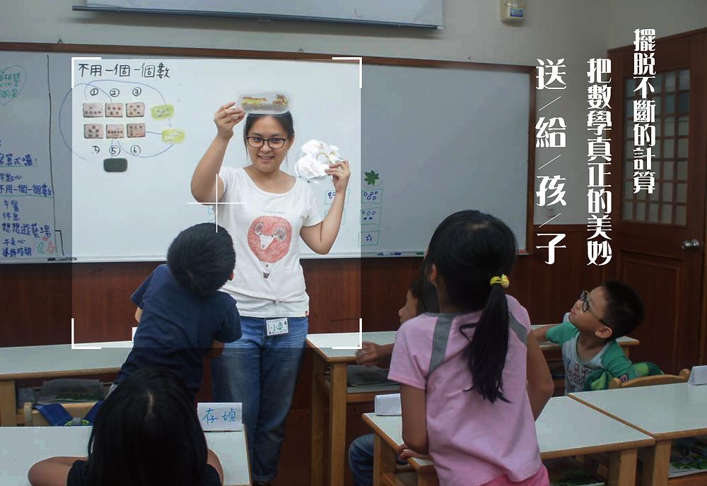 來上數學想想,擺脫不斷的計算,把數學真正的美妙送給孩子
