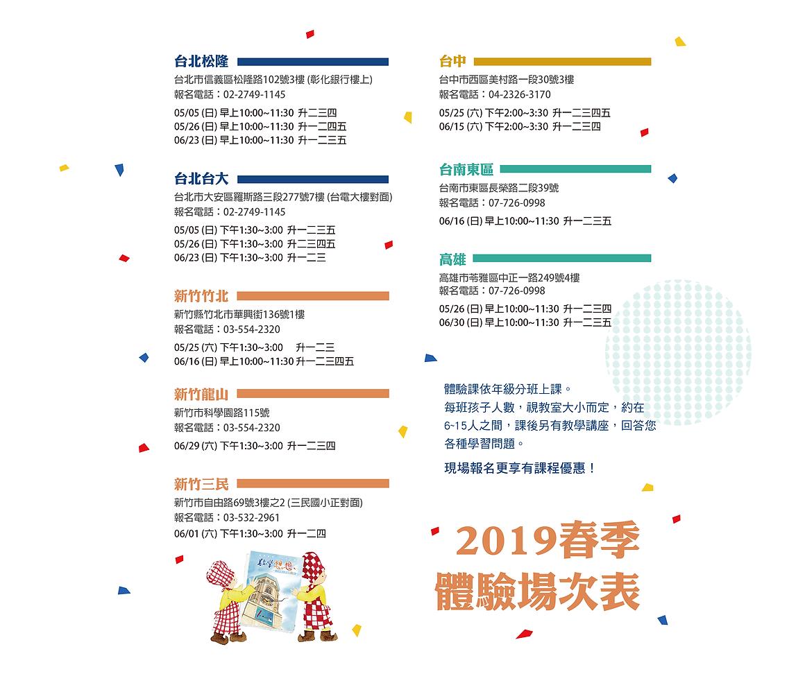 2019春季數想體驗DM-場次.png