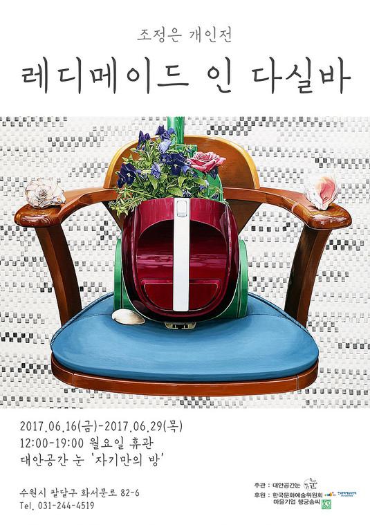 2017 레디메이드인다실바