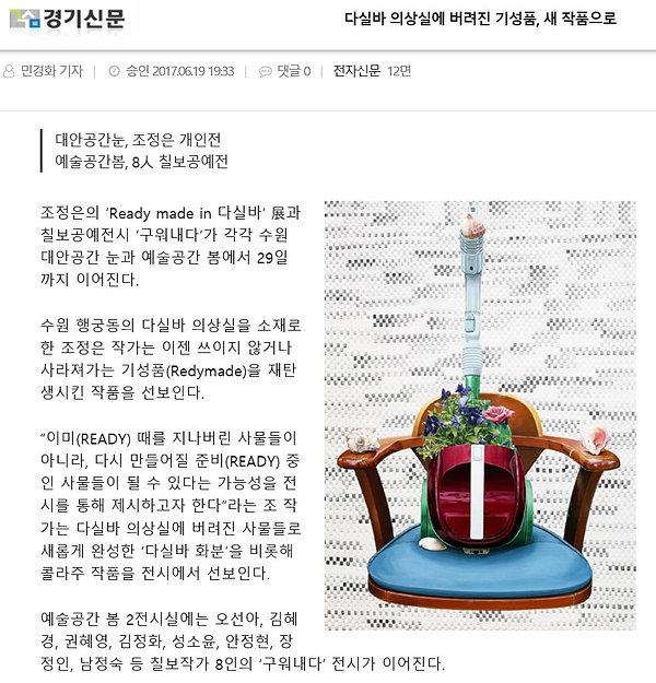 경기신문 2017-06-19.jpg