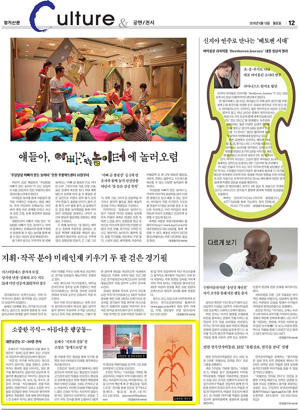 경기신문 2016-06-13.jpg