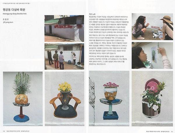 행궁동벽화마을복원프로젝트