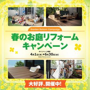 LIXIL 春のキャンペーン!!