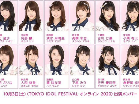 [News] Members participating in Tokyo Idol Festival 2020 confirmed