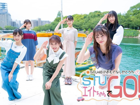 [News] More details on the upcoming TV show STUEito-chan!