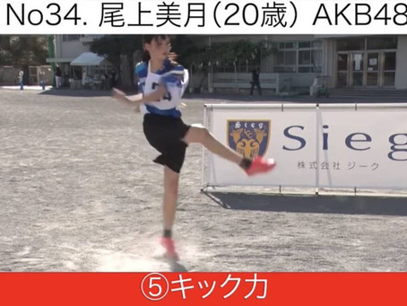[News] Onoue Mizuki participating in audition held by a footgolf TV show