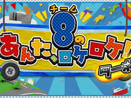 [News] Team 8 no Anta Roke Roke Turbo ep 52 is coming on August 28th!