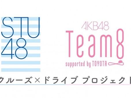 STU48 and AKB48 Team 8 first teamed up together, SHOWROOM live streaming at 15:00 JST on 5/23