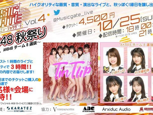 [News] Team 8 and Tin Tlip online live performance on October 25th