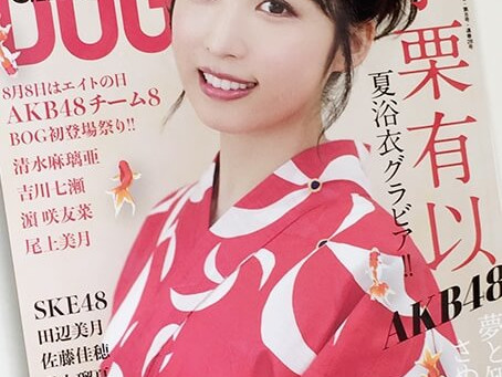 [News] Oguri Yui will be the cover girl of the latest Big One Girl Magazine