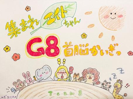 [News] G8 Summit 26th Sept