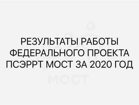 ПСЭРРТ МОСТ 2020