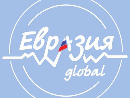 Всероссийский конкурс молодежных проектов в рамках Международного молодежного форума Евразия Global