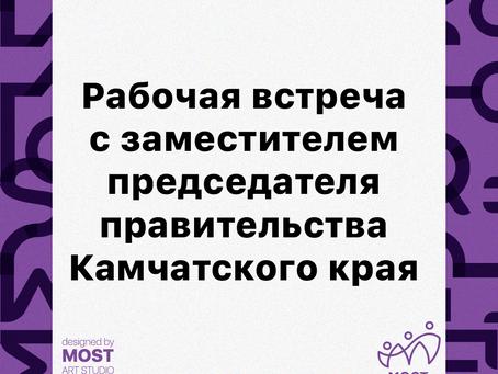 Рабочая встреча с заместителем председателя правительства Камчатского края