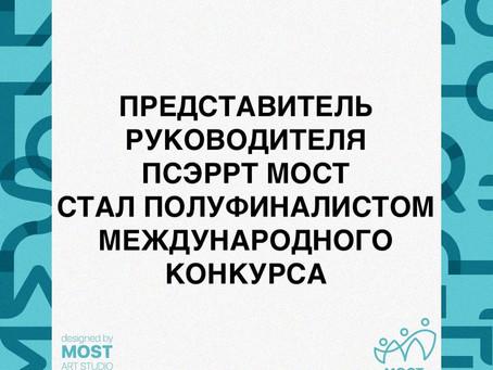 Представитель Руководителя ПСЭРРТ МОСТ стал полуфиналистом международного конкурса