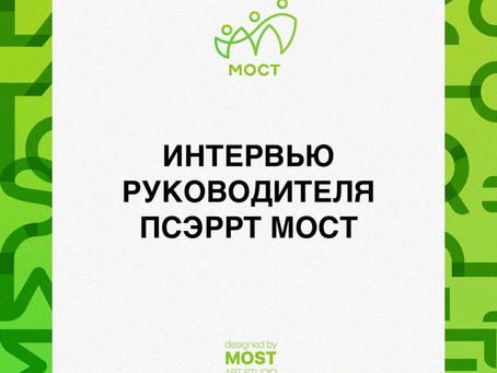 Интервью Руководителя ПСЭРРТ МОСТ молодежному СМИ