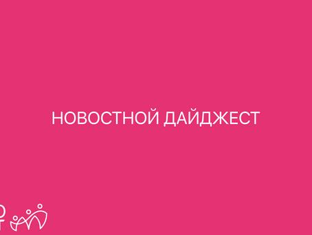 Новостной дайджест ПСЭРРТ МОСТ