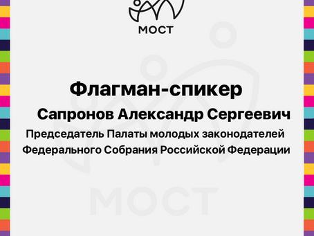 Флагман-спикер Сапронов Александр Сергеевич