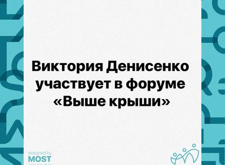 Денисенко Виктория принимает участие в молодёжном форуме «Выше крыши»