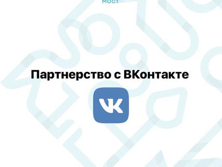 ВК и ПСЭРРТ МОСТ