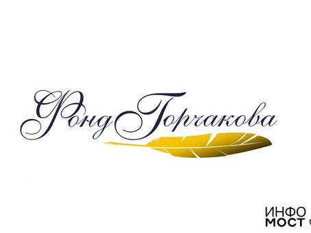 Успей подать заявку на грантовый конкурс Фонда Горчакова