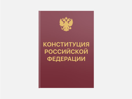 День Конституции России 2020