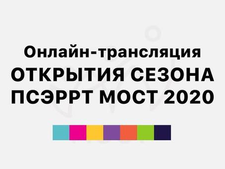 Открытие образовательного сезона ПСЭРРТ МОСТ 2020