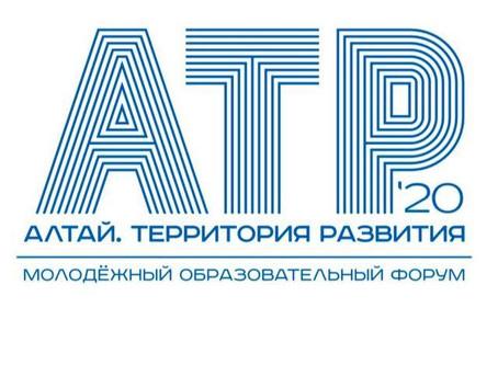 Алтай. Территория развития - 2020