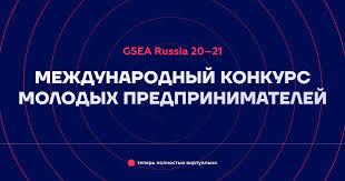 GSEA Russia 20|21