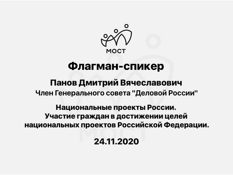 Флагман спикер этой недели образовательного сезона ПСЭРРТ МОСТ 2020