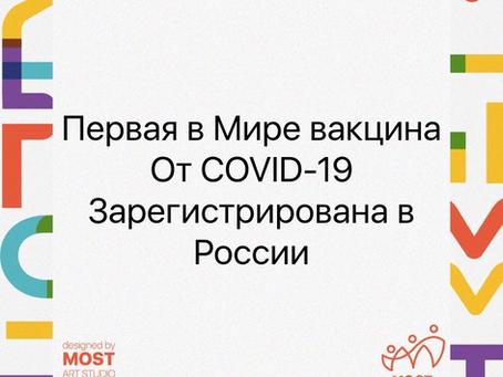 В России зарегистрировали первую в Мире вакцину от COVID-19