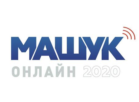 Машук-2020