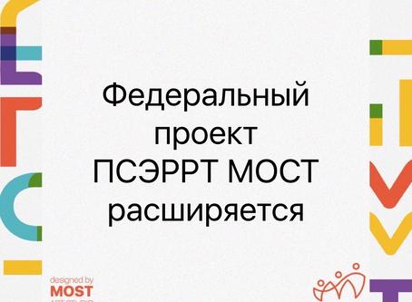 ПСЭРРТ МОСТ Ростов-на-Дону