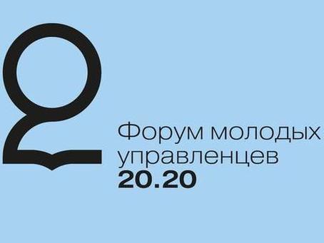 Серия мероприятий «Управление и предпринимательство «20.20»