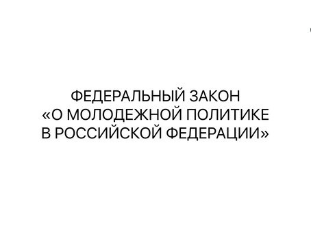 Закон «О молодежной политике в Российской Федерации»