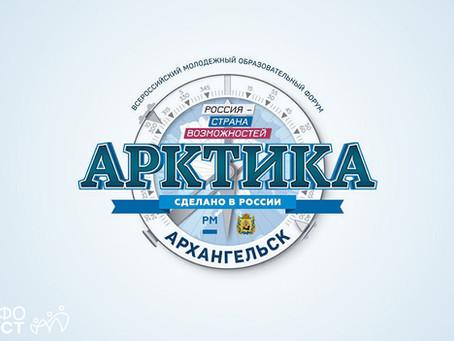 Арктика. Сделано в России