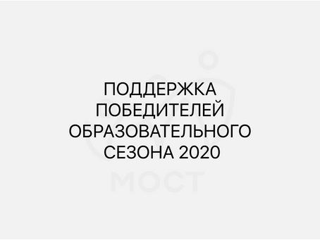 Федеральный проект ПСЭРРТ МОСТ оказал содействие всем победителям сезона 2020-го года.