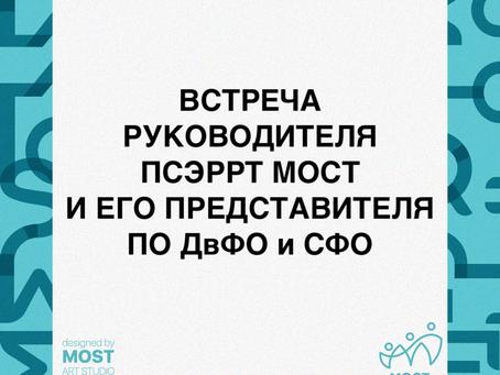 Встреча Руководителя ПСЭРРТ МОСТ с его представителем по ДФО и СФО