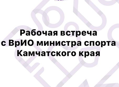 Рабочая встреча с ВрИО министра спорта Камчатского края - Хмелевским Константином Валерьевичем