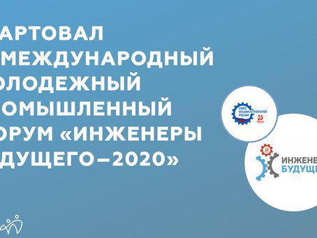 Дан старт IX Международному молодежному промышленному форуму «Инженеры будущего – 2020»