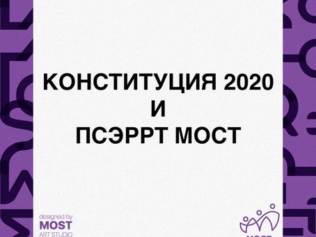 Конституция России 2020 и ПСЭРРТ МОСТ