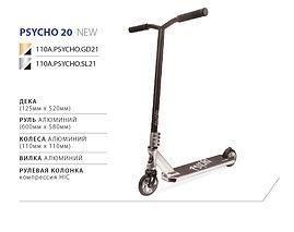 Novatrack Psycho 20