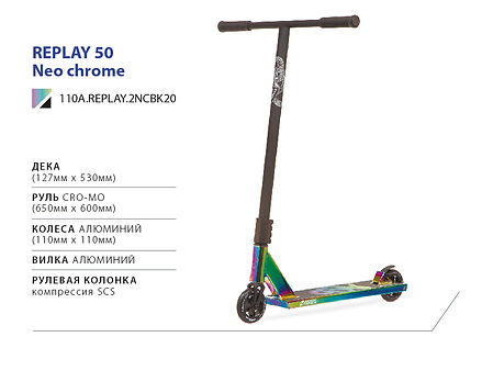 Novatrack Replay 50 NEO Chrome