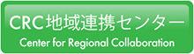 CRC地域連携センター