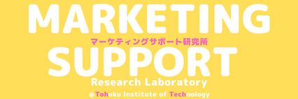 Research_Laboratory_@Tohoku_Institute_of