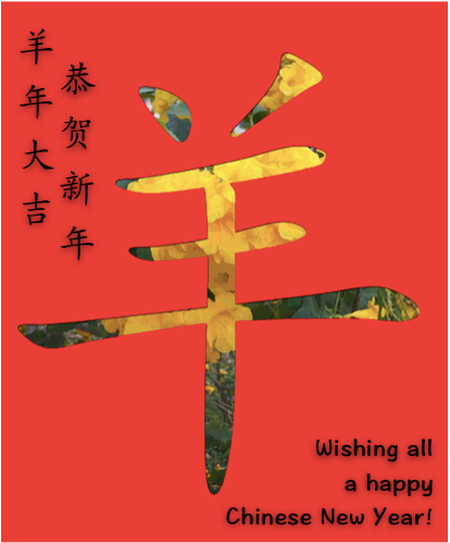 Happy Chinese New Year 2015.png