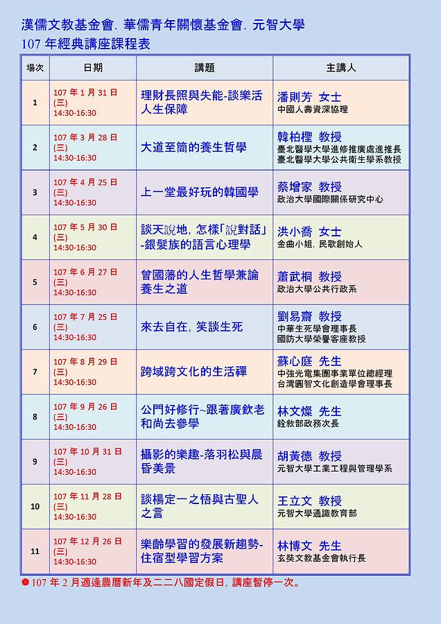 107經典講座課表.jpg
